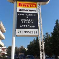 ΦΑΡΜΑΚΗΣ Ελαστικα Ευθυγραμμιση Επισκευη ζαντων