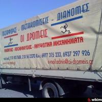 Μεταφορική Δρομείς