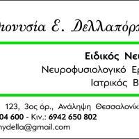 ΔΕΛΛΑΠΟΡΤΑ ΔΙΟΝΥΣΙΑ ΝΕΥΡΟΛΟΓΟΣ ΙΑΤΡΙΚΟΣ ΒΕΛΟΝΙΣΜΟΣ