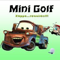 "Mini golf ""Χάρμα Τσουλάει"""