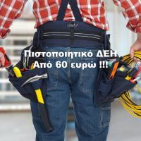 ΗΛΕΚΤΡΟΛΟΓΙΚΕΣ ΕΓΚΑΤΑΣΤΑΣΕΙΣ