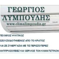 ΚΛΙΜΑΤΙΣΜΟΣ-SERVICE