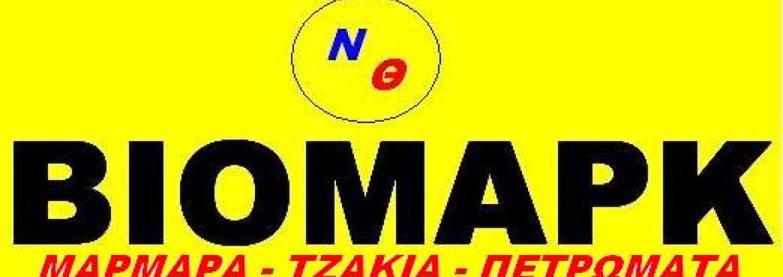 ΝΑΒΡΟΖΙΔΗΣ ΘΕΟΔΩΡΟΣ & ΣΙΑ Ο.Ε. - ΒΙΟΜΑΡΚ