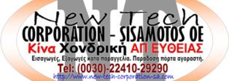 New Tech Corporation Sisamotos OE