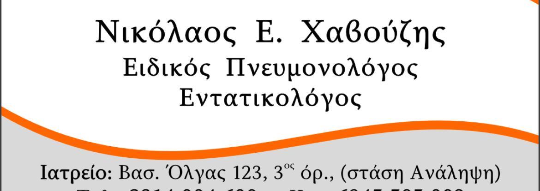 ΧΑΒΟΥΖΗΣ ΝΙΚΟΛΑΟΣ ΠΝΕΥΜΟΝΟΛΟΓΟΣ ΕΝΤΑΤΙΚΟΛΟΓΟΣ