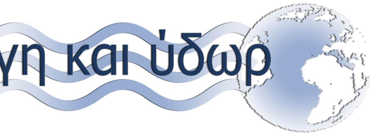 γη και ύδωρ
