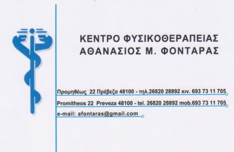 ΚΕΝΤΡΟ ΦΥΣΙΚΟΘΕΡΑΠΕΙΑΣ ΦΟΝΤΑΡΑΣ Μ. ΑΘΑΝΑΣΙΟΣ