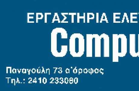 Computers L@b Παπαγιαννόπουλος