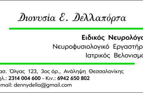 ΔΕΛΛΑΠΟΡΤΑ ΔΙΟΝΥΣΙΑ ΝΕΥΡΟΛΟΓΟΣ