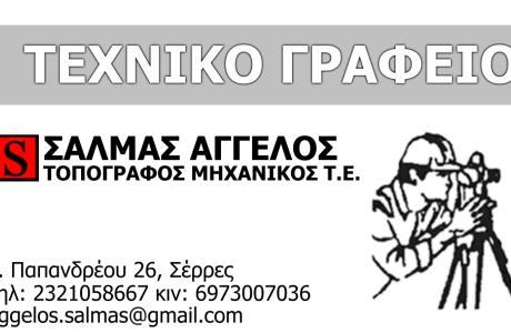 ΣΑΛΜΑΣ ΑΓΓΕΛΟΣ