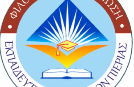 Φιλομορφωτική Ένωση Εκπαιδευτικών και Γονέων Πιερίας