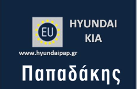 Hyundai Παπαδάκης