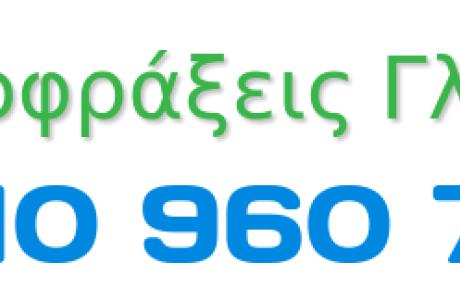 Τηλέφωνο επικοινωνίας για Αποφράξεις Γλυφάδα