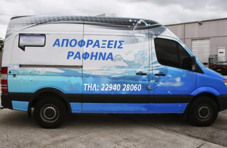 Φορτηγό της αποφράξεις Ραφηνα σταματημενο στην Ραφηνα