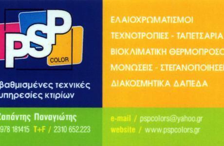 PSPCOLORS