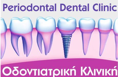 Periodontal Dental Clinic